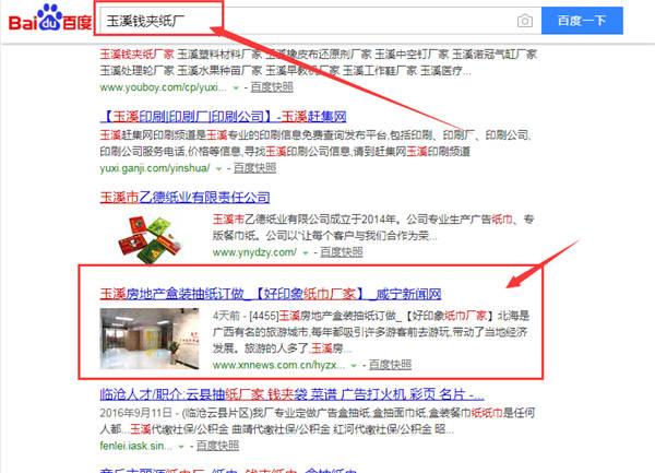 搜索引擎网络推广有哪些规则?